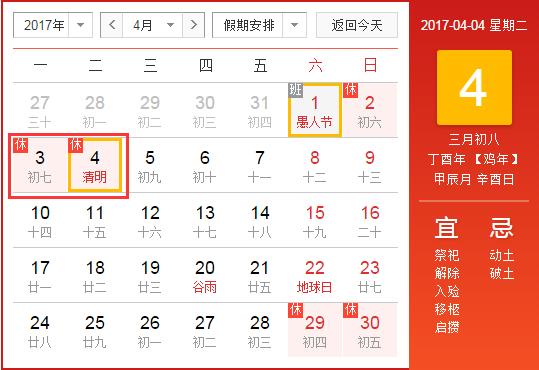 安昂商城——2017年清明节放假通知
