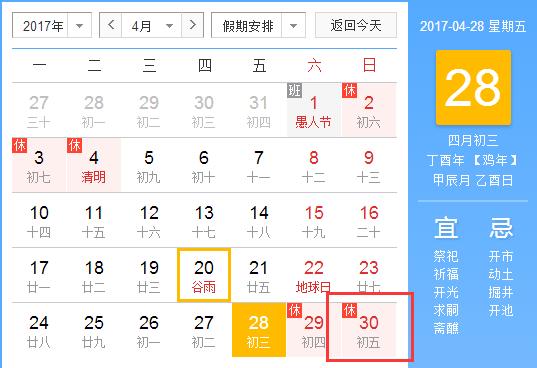 安昂商城——2017年五一节放假通告